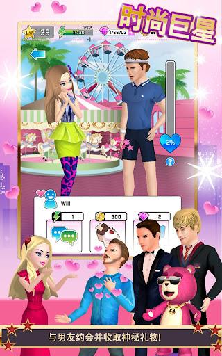 玩角色扮演App|时尚巨星免費|APP試玩