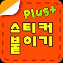 스티커 붙이기 Plus logo