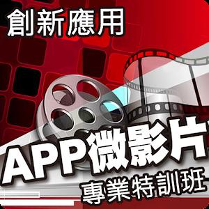 線上媒體與影片免費APP《企劃塾APP微影片創新應用專業特訓班 LOGO》