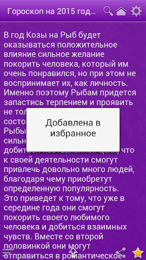 玩免費書籍APP|下載Гороскоп 2015 и знаки зодиака app不用錢|硬是要APP