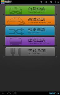 雙鐵時刻表(台鐵高鐵、航班、搶票、公車單車、轉乘、捷運)  螢幕截圖 9