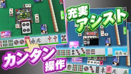 NET麻雀 MJモバイル 3.1.0 screenshot 364413