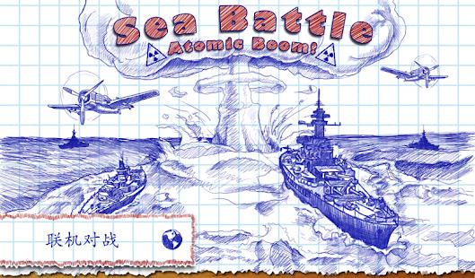 海戰 Sea Battle