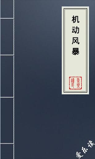 小說閱讀_起點中文小說網|免費小說,玄幻小說,武俠小說,青春小說,小說網各類小說下載