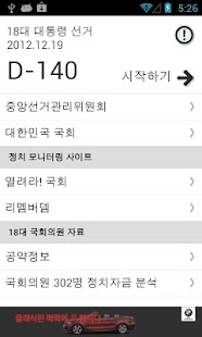 정치인D노트 - screenshot thumbnail