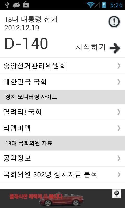 정치인D노트- screenshot