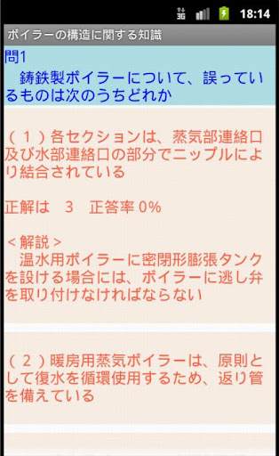 uff12u7d1au30dcu30a4u30e9u30fcu8a66u9a13uff08u8cc7u683cu8a66u9a13uff09u3000u4f53u9a13u7248 1.11 Windows u7528 2