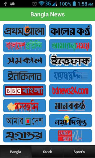Bangla All Newspapers