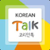 Korean Talk