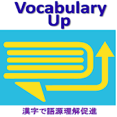 Vocabulary Up