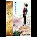 【27】「白い戦士ヤマト」(高橋よしひろ) logo