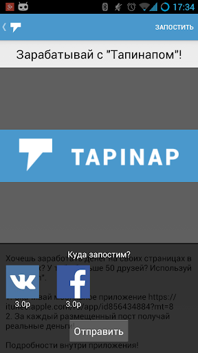 玩社交App|Tapinap免費|APP試玩