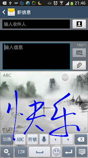 SCUT gPen 手写输入法- screenshot thumbnail