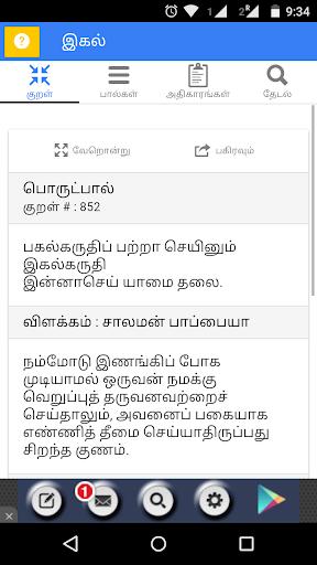 Pocket Thirukkural