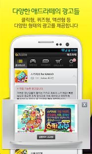 애드라떼 - 스마트한 당신의 필수 어플- screenshot thumbnail