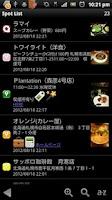 Screenshot of SpotMarker Pro