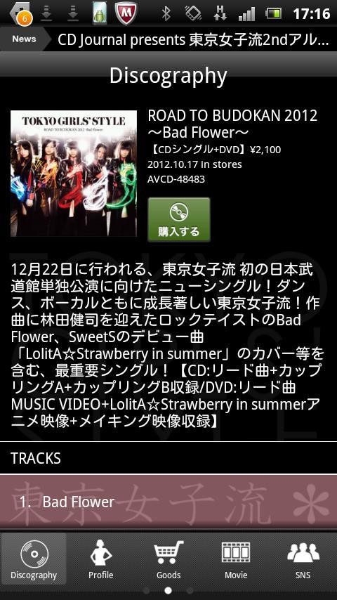 東京女子流オフィシャルアプリ - screenshot