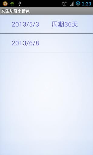 【免費健康App】女生贴身小精灵-APP點子