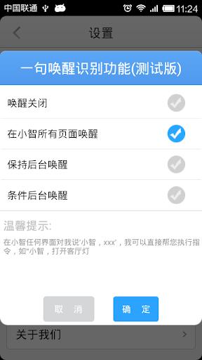 【免費工具App】智能360家庭版-APP點子