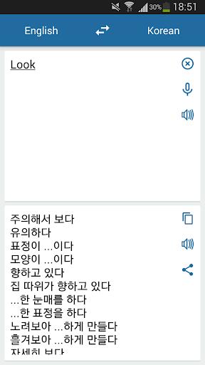 韩国英语翻译