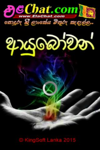 ElaChat Room Sri lanka Sinhala