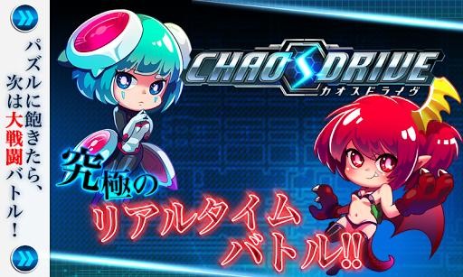 アニメ風RPG カオスドライヴ