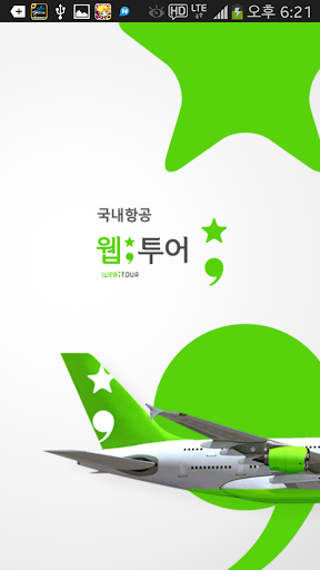 국내할인항공권-웹투어