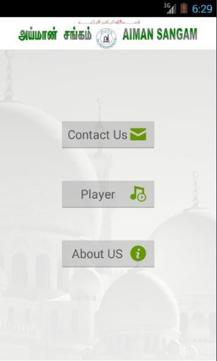 【免費音樂App】AIMAN TAMIL QURAN PLAYER-APP點子