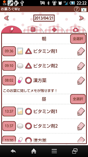 無料健康AppのMedication Log Wiz|記事Game