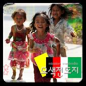 five color mission (Cambodia)