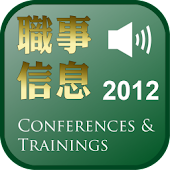 Conferences&Trainings 2012 DRM