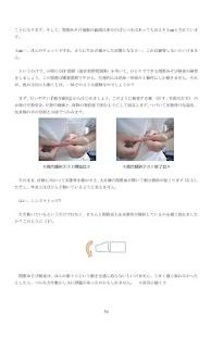 手技療法を習得するために~触診と治療のコツとヒント~- screenshot thumbnail
