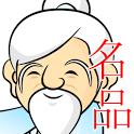 [무료명품운세] 2012년 임진년 토정비결 오늘의운세 icon