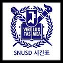 서울대 치의학 대학원 시간표 logo