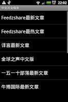 Screenshot of 中文社会媒体