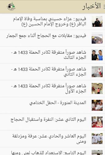 حملة العرادي Al-Arady