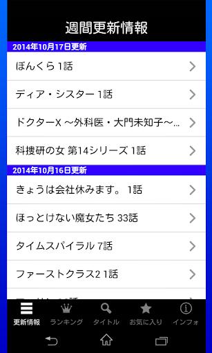 ドラマでんぱ-無料ドラマ