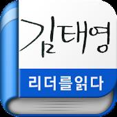 김태영 - 리더를 읽다 시리즈