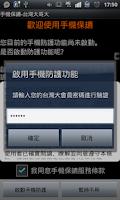 Screenshot of 手機保鑣
