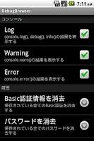 Screenshot of DebugBrowser