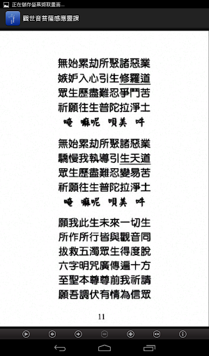 玩教育App|觀世音菩薩感應靈課 (E053中華印經協會.台灣生命電視台)免費|APP試玩