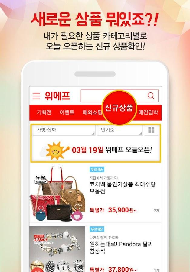 위메프 싸다! - 소셜커머스, 쇼핑몰, 최저가도전 - screenshot