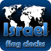 Israel flag clocks