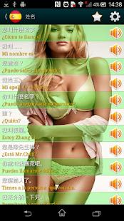 【免費教育App】說西班牙語-APP點子