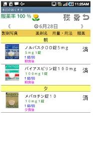あっ!くすりLite- screenshot thumbnail