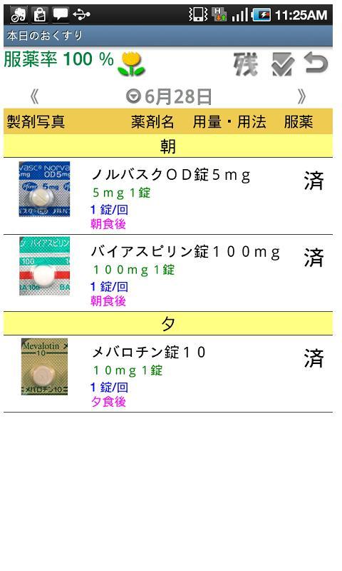 あっ!くすりLite- screenshot
