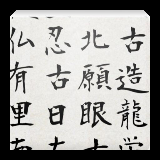 漢字ライブ壁紙 個人化 App LOGO-硬是要APP