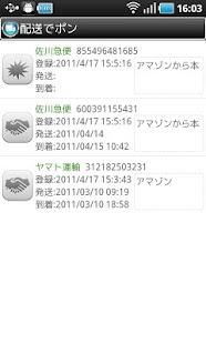 配送でポン- screenshot thumbnail