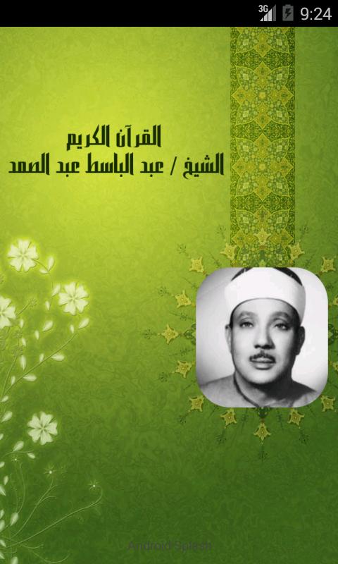 القرآن الكريم - عبدالباسط - screenshot