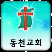 아산동천교회